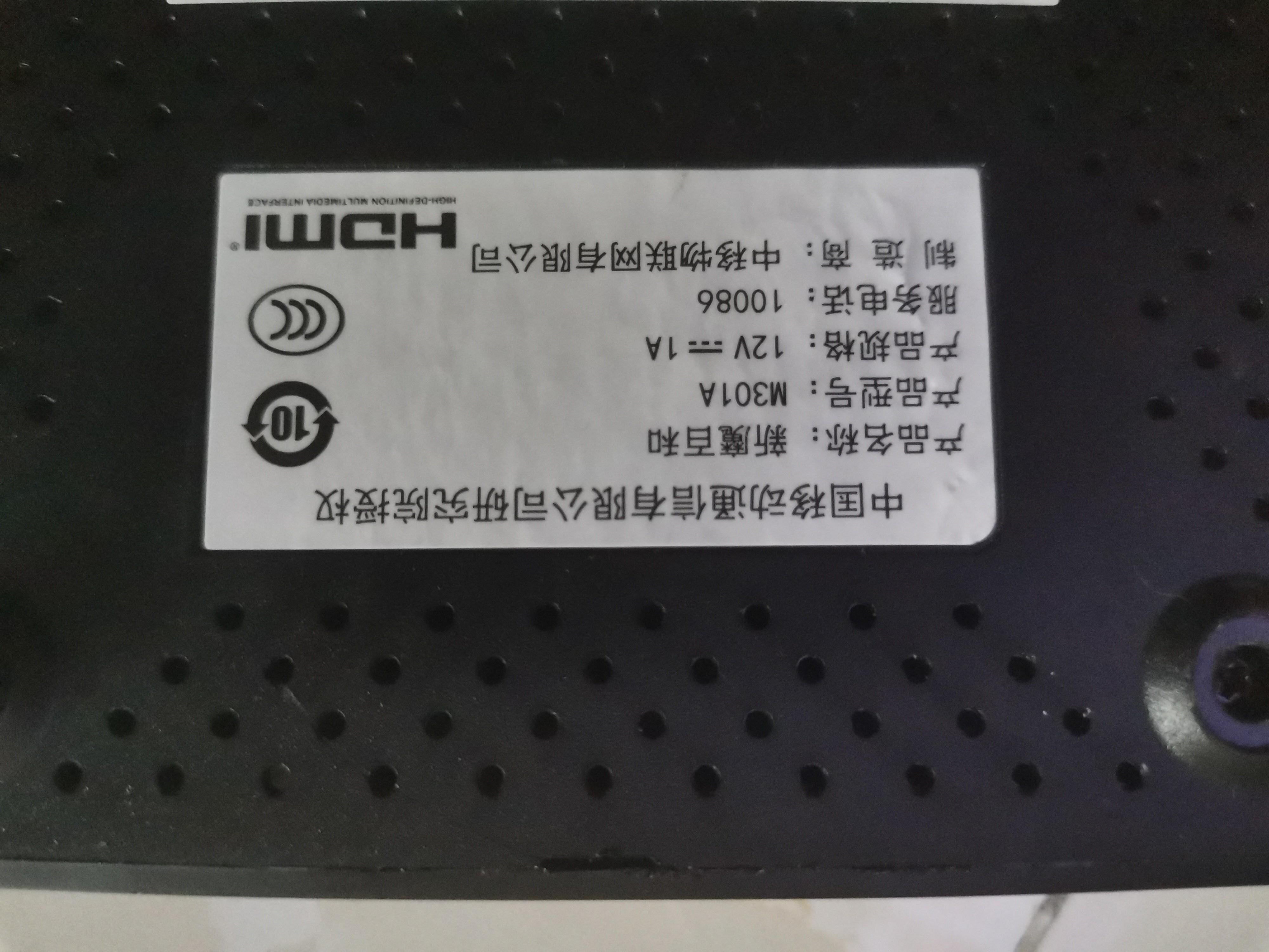 移动盒子m301A刷机